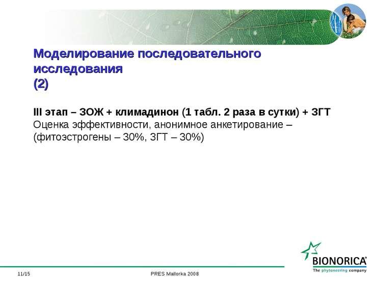*/15        Моделирование последовательного исследования (2) III этап ...