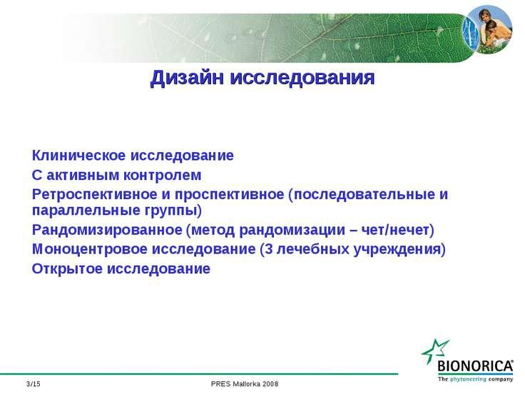 */15 Клиническое исследование С активным контролем Ретроспективное и проспект...