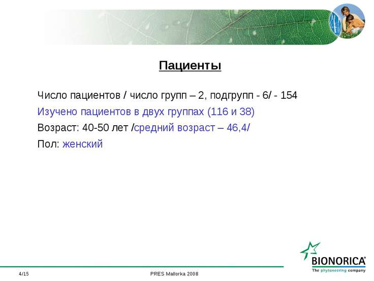 */15 Пациенты Число пациентов / число групп – 2, подгрупп - 6/ - 154 Изучено ...