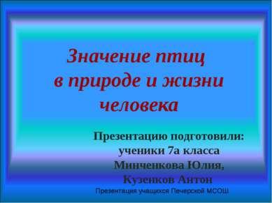Значение птиц в природе и жизни человека Презентацию подготовили: ученики 7а ...