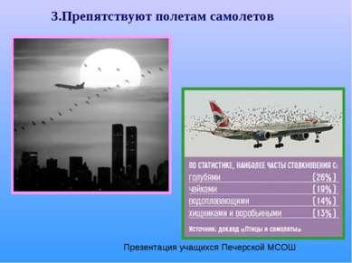3.Препятствуют полетам самолетов