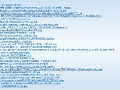 Ресурсы Азбука http://bookervil.ru/covers/31517.jpg Алфавит 1 http://img-fotk...