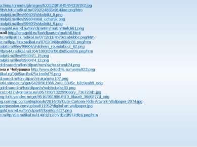 Крокодил Гена http://img.torrents.tj/images/53332381045464318782.jpg Лиса htt...