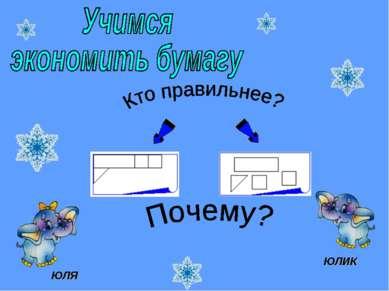 ЮЛЯ ЮЛИК