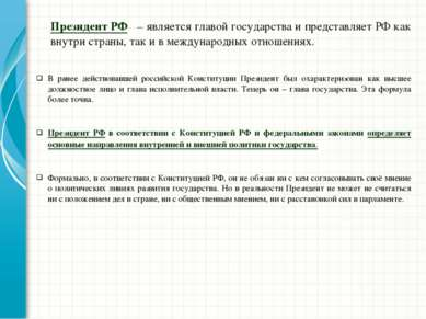 Президент РФ – является главой государства и представляет РФ как внутри стран...