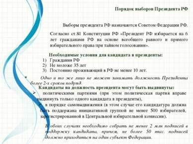 Порядок выборов Президента РФ Выборы президента РФ назначаются Советом Федера...
