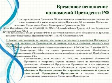 Временное исполнение полномочий Президента РФ «в случае отставки Президента Р...