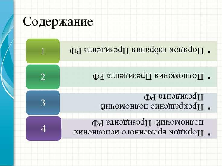 Содержание Это другой параметр для обзорного слайда.