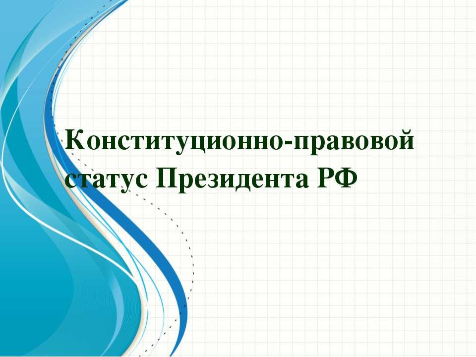 Конституционно-правовой статус Президента РФ Образец заголовка Эмблема органи...