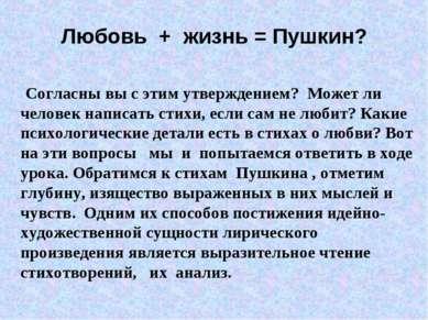 Любовь + жизнь = Пушкин? Согласны вы с этим утверждением? Может ли человек на...