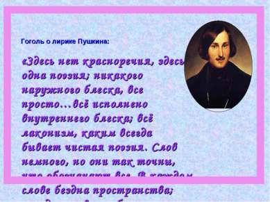 Гоголь о лирике Пушкина: «Здесь нет красноречия, здесь одна поэзия; никакого ...