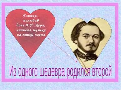 Глинка, полюбив дочь А.П .Керн, написал музыку на стихи поэта