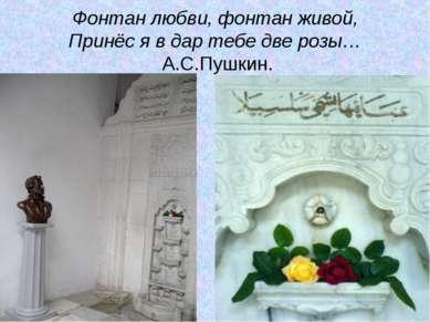 Фонтан любви, фонтан живой, Принёс я в дар тебе две розы… А.С.Пушкин.