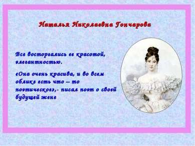 Наталья Николаевна Гончарова Все восторгались ее красотой, элегантностью. «Он...
