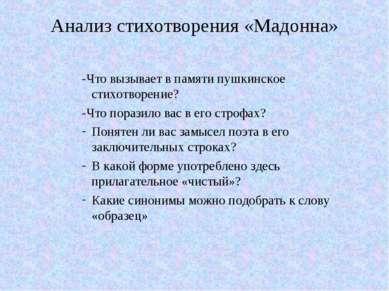 Анализ стихотворения «Мадонна» -Что вызывает в памяти пушкинское стихотворени...