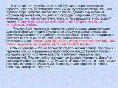 В отличие от дружбы, в которой Пушкин ценил постоянство, верность, любовь рас...