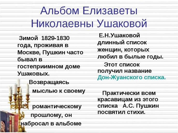 Альбом Елизаветы Николаевны Ушаковой Зимой 1829-1830 года, проживая в Москве,...
