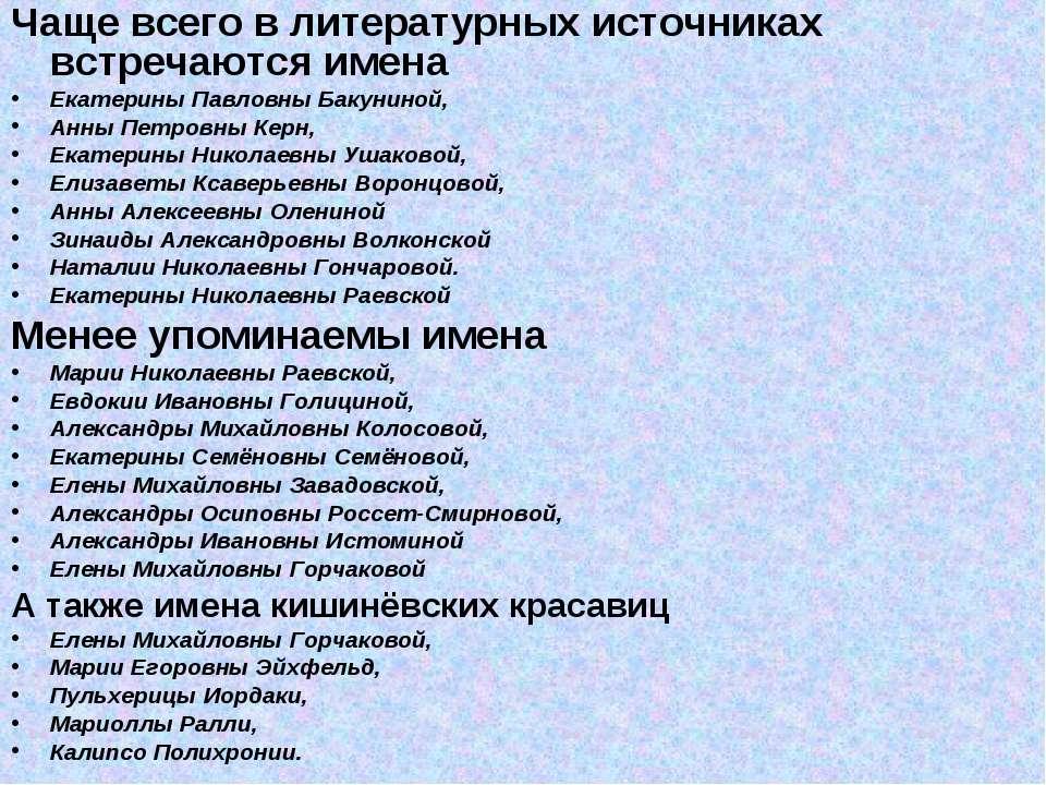 Чаще всего в литературных источниках встречаются имена Екатерины Павловны Бак...