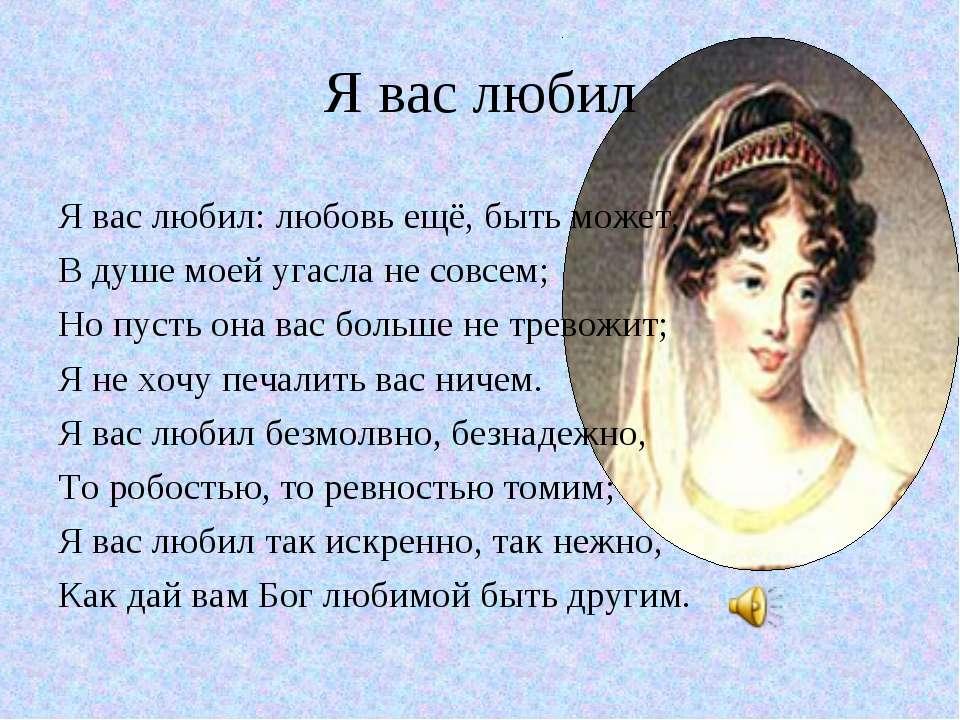 картинки пушкин стихи о любви последнее время