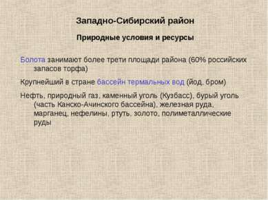 Западно-Сибирский район Болота занимают более трети площади района (60% росси...