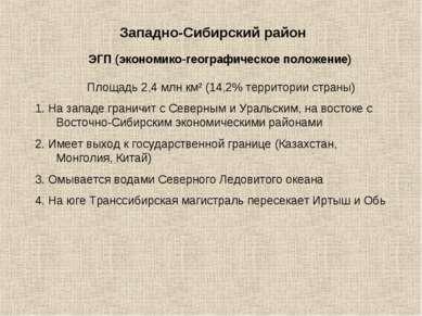 Западно-Сибирский район Площадь 2,4 млн км² (14,2% территории страны) 1. На з...