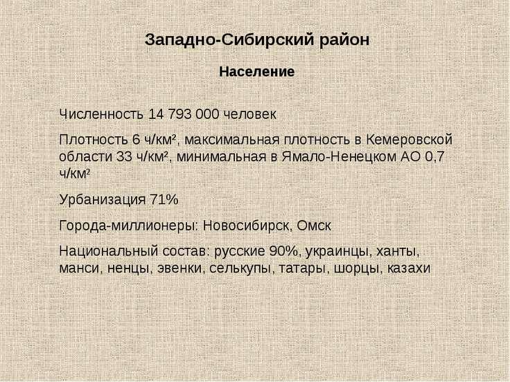 Западно-Сибирский район Население Численность 14 793 000 человек Плотность 6 ...