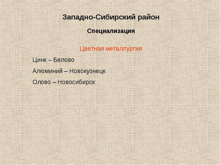 Западно-Сибирский район Специализация Цветная металлургия Цинк – Белово Алюми...