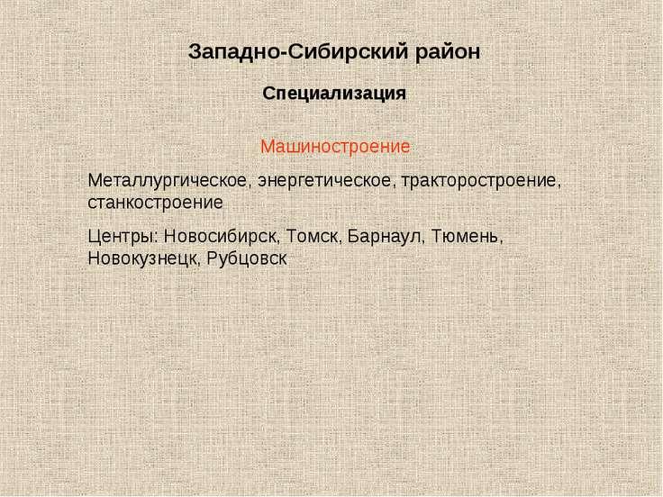 Западно-Сибирский район Специализация Машиностроение Металлургическое, энерге...