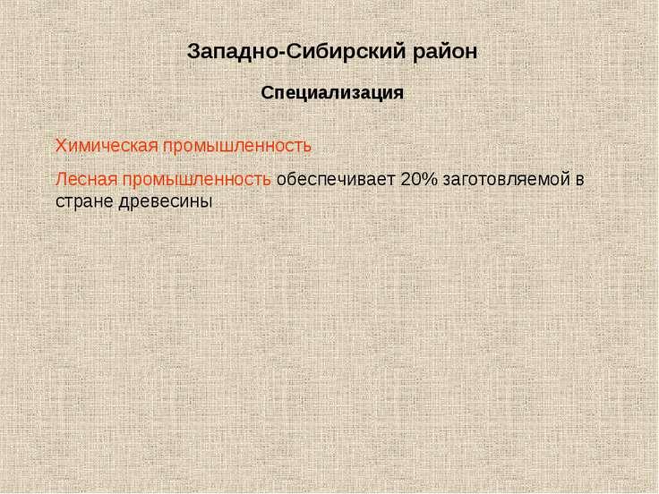 Западно-Сибирский район Специализация Химическая промышленность Лесная промыш...