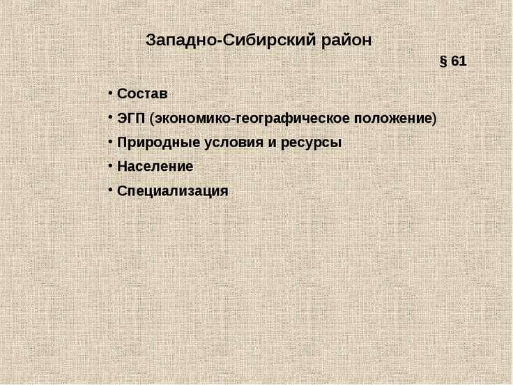 Западно-Сибирский район Состав ЭГП (экономико-географическое положение) Приро...
