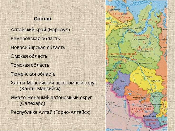 Алтайский край (Барнаул) Кемеровская область Новосибирская область Омская обл...