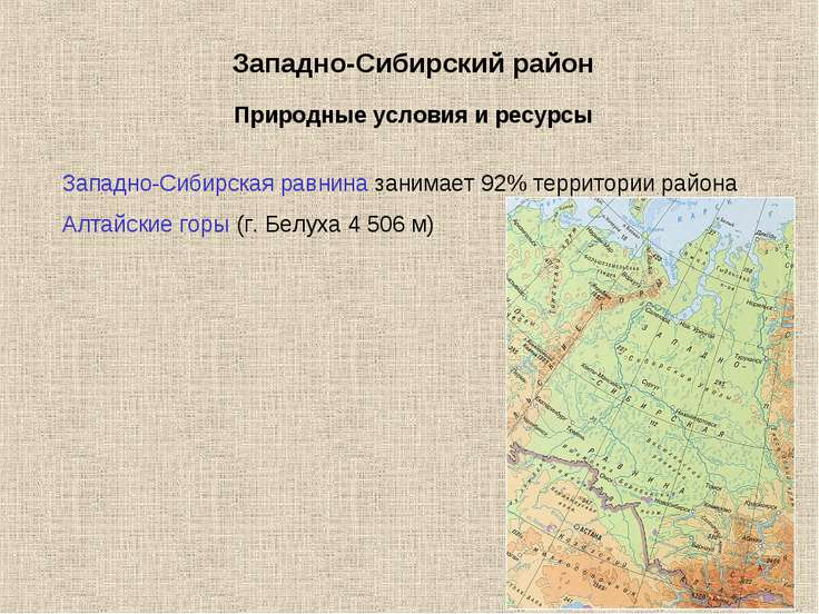 Западно-Сибирский район Западно-Сибирская равнина занимает 92% территории рай...