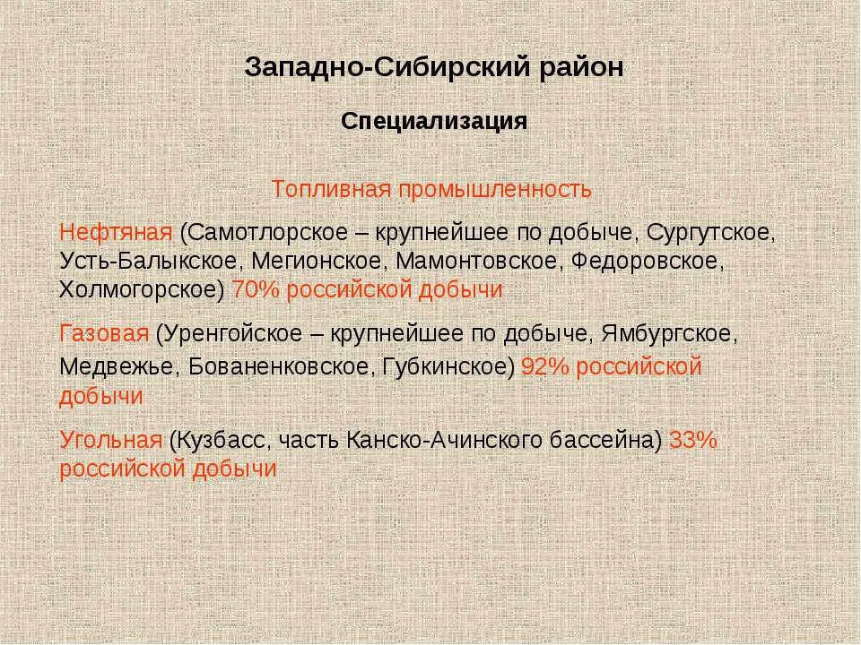 Западно-Сибирский район Специализация Топливная промышленность Нефтяная (Само...