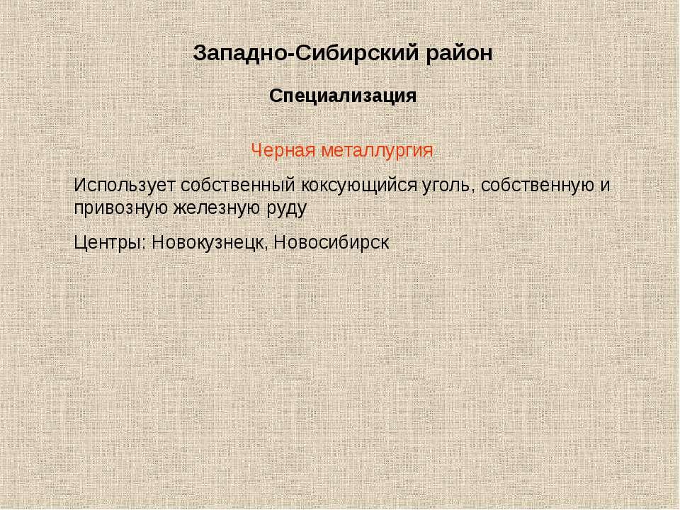 Западно-Сибирский район Специализация Черная металлургия Использует собственн...