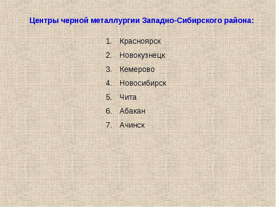 Центры черной металлургии Западно-Сибирского района: Красноярск Новокузнецк К...