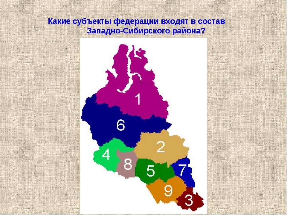 Какие субъекты федерации входят в состав Западно-Сибирского района?
