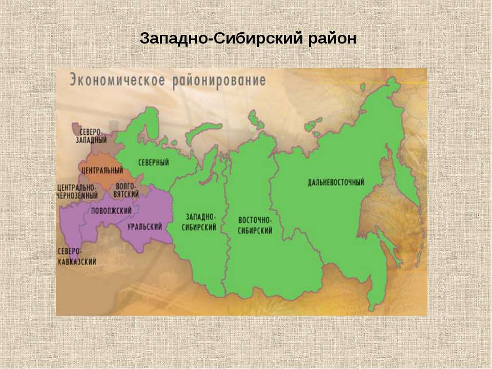 Западно-Сибирский район