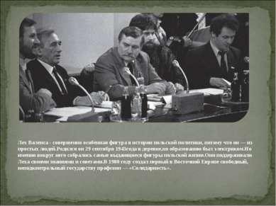 Лех Валенса - cовершенно особенная фигура в истории польской политики, потому...