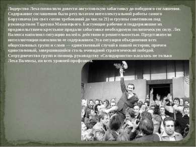 Лидерство Леха позволило довести августовскую забастовку до победного соглаше...