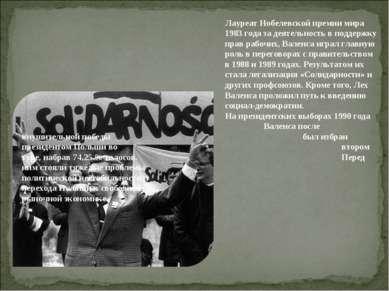 Лауреат Нобелевской премии мира 1983 года за деятельность в поддержку прав ра...