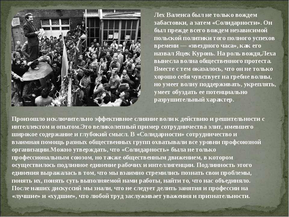 Лех Валенса был не только вождем забастовки, а затем «Солидарности». Он был п...
