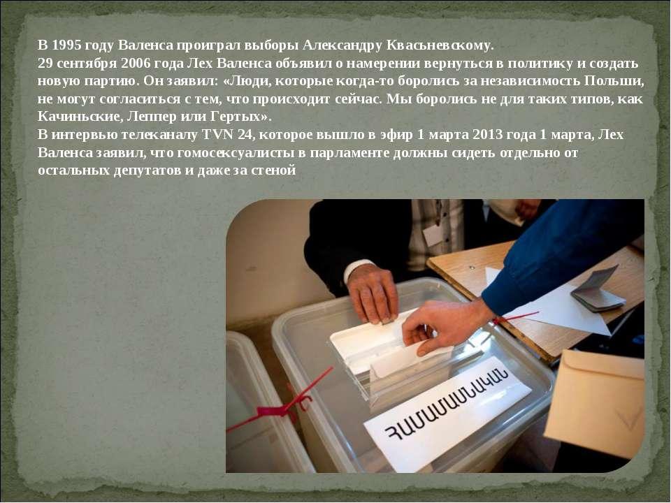 В 1995 году Валенса проиграл выборы Александру Квасьневскому. 29 сентября 200...