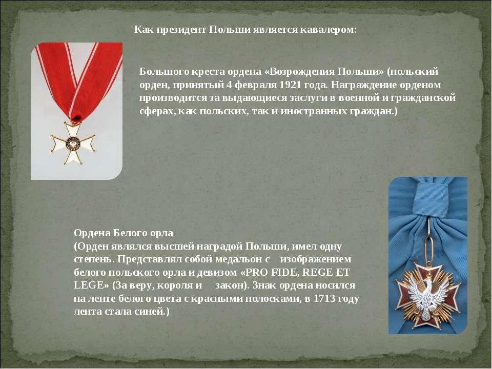 Как президент Польши является кавалером: Большого креста ордена «Возрождения ...