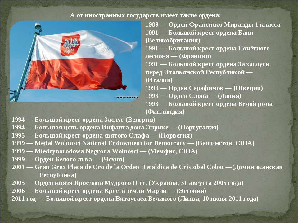 А от иностранных государств имеет такие ордена: 1989 — Орден Франсиско Миранд...
