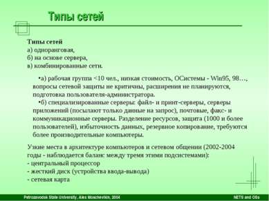 Petrozavodsk State University, Alex Moschevikin, 2004 NETS and OSs Типы сетей...