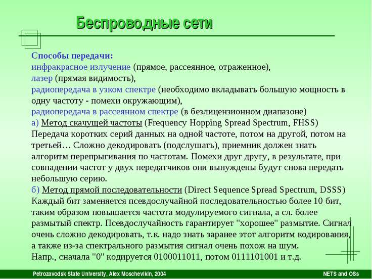Petrozavodsk State University, Alex Moschevikin, 2004 NETS and OSs Беспроводн...