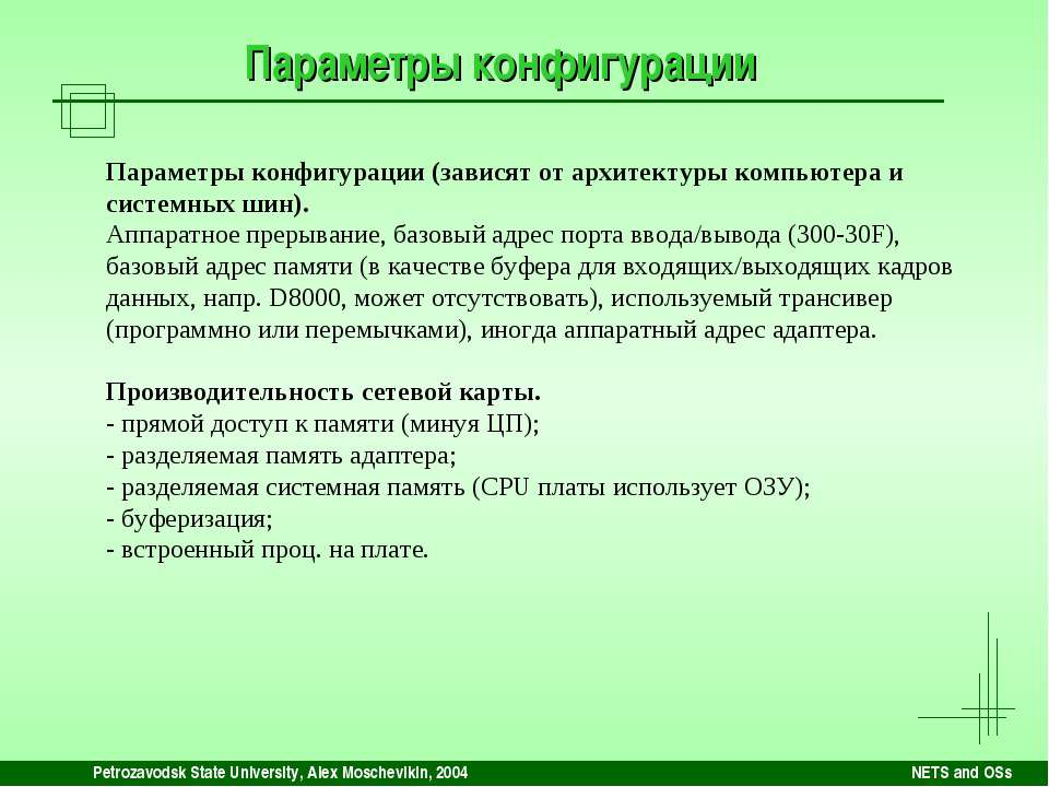 Petrozavodsk State University, Alex Moschevikin, 2004 NETS and OSs Параметры ...