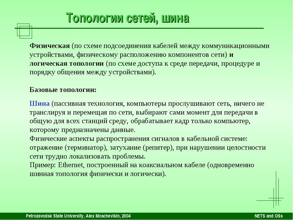 Petrozavodsk State University, Alex Moschevikin, 2004 NETS and OSs Топологии ...