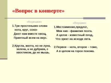 «Вопрос в конверте» «Корешки» 1.Три простеньких слова- нота, круг, союз- Дают...