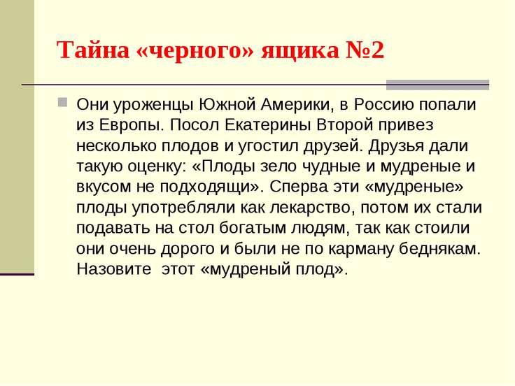 Тайна «черного» ящика №2 Они уроженцы Южной Америки, в Россию попали из Европ...